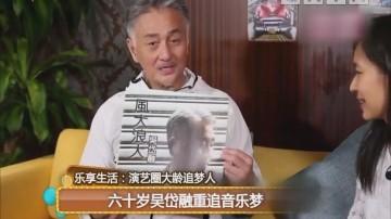 六十岁吴岱融重追音乐梦