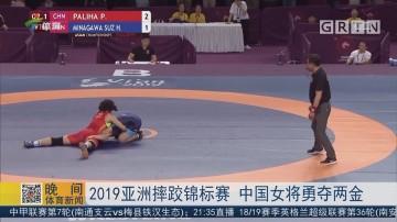 2019亚洲摔跤锦标赛 中国女将勇夺两金
