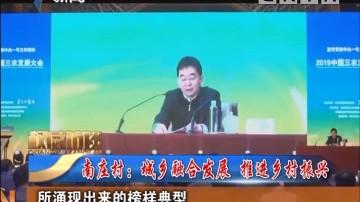 [2019-04-07]权威访谈:南庄村:城乡融合发展 推进乡村振兴