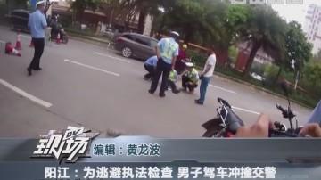 阳江:为逃避执法检查 男子驾车冲撞交警