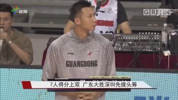 7人得分上双 广东大胜深圳先拨头筹