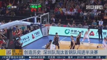 创造历史 深圳队淘汰首钢队闯进半决赛