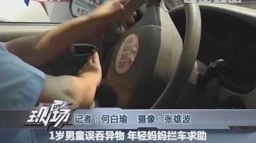 1岁男童误吞异物 年轻妈妈拦车求助