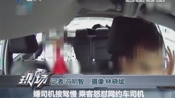 嫌司机接驾慢 乘客怒怼网约车司机