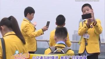 [2019-04-19]南方小记者:小记者与时俱进 参观广日学融媒