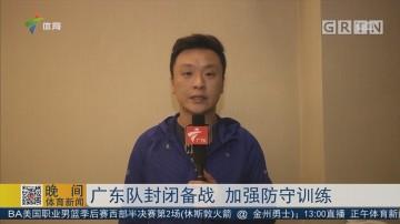 广东队封闭备战 加强防守训练