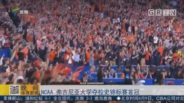 NCAA 弗吉尼亚大学夺校史锦标赛首冠