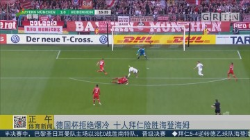 德国杯拒绝爆冷 十人拜仁险胜海登海姆