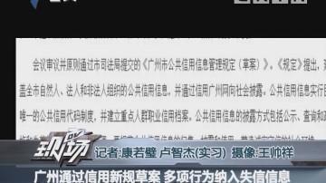 广州通过信用新规草案 多项行为纳入失信信息