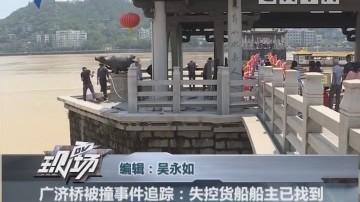 广济桥被撞事件追踪:失控货船船主已找到