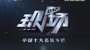 [2019-04-25]DV现场:揭阳:女孩相约水库玩耍 不慎落水失踪