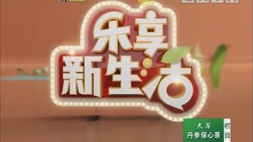 """[2019-04-08]乐享新生活:""""血液净化""""美容法悄然走红"""