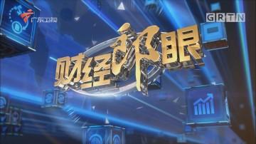 [HD][2019-04-08]财经郎眼:十亿赌局的背后·笛一声