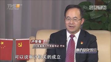 广东省审计厅:充分发挥审计监督和保障作用(二)