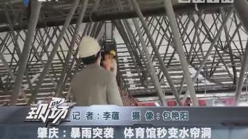 肇庆:暴雨来袭 体育馆秒变水帘洞