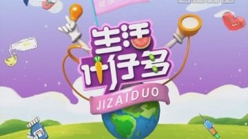 [2019-04-08]生活计仔多:健康有料:番禺联合香港机构培训金牌家庭医生