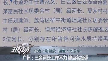 广州:三名河长工作不力 被点名批评