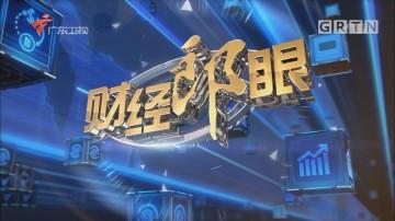 [HD][2019-04-15]财经郎眼:揭秘保健品乱象·笛一声
