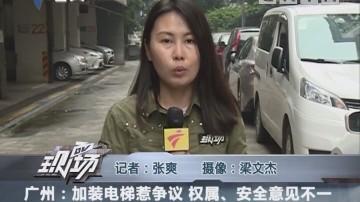 广州:加装电梯惹争议 权属、安全意见不一