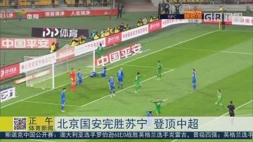 北京国安完胜苏宁 登顶中超