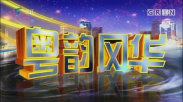 [HD][2019-04-21]粤韵风华