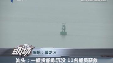 汕头:一?#19968;?#33337;昨沉没 11名船?#34987;?#25937;
