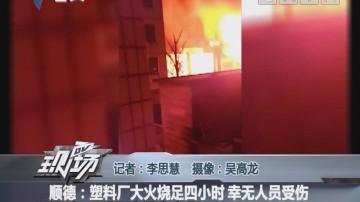 顺德:塑料厂大火烧足四小时 幸无人员受伤