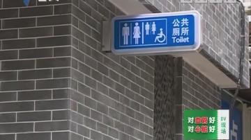 广州天河:一批临街单位厕所本月底拟对外开放
