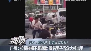 广州:拉货碰撞不愿道歉 数名男子当众大打出手