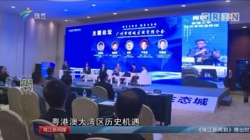 广州投资年会探讨未来发展之路