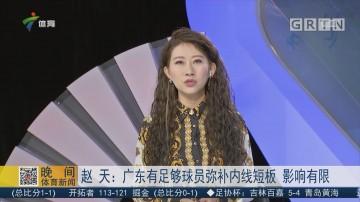 赵天:广东有足够球员弥补内线短板 影响有限
