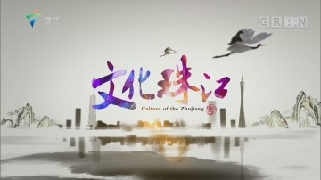 [HD][2019-04-15]文化珠江:广州仔黄霑