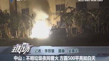 中山:不明垃圾夜间着火 方圆500平亮如白天