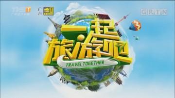 [HD][2019-04-21]一起旅游吧