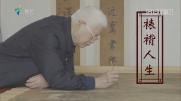 [HD][2019-04-29]文化珠江:裱褙人生