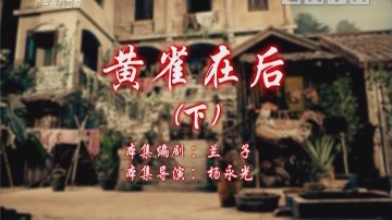 [2019-04-21]七十二家房客:黃雀在后(下)