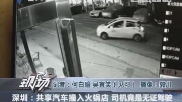 深圳:共享汽车撞入火锅店 司机竟是无证驾驶