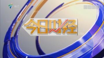 [HD][2019-04-25]今日财经:大医精诚——黄文林 朱新生