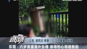 东莞:六岁男童意外坠楼 ?#19994;?#28909;心邻居救助