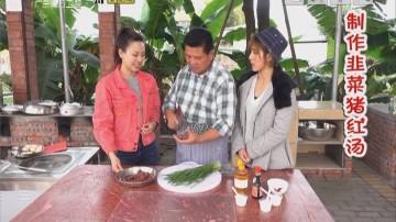 制作韭菜豬紅湯