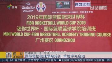 国际篮协篮球学院培训 羊城率先启动