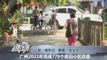 广州2021年完成779个老旧小区改造