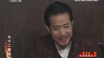 [2019-04-19]七十二家房客:黄脚坚(三)