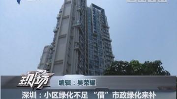 """深圳:小区绿化不足 """"借""""市政绿化来补"""