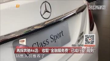 """再探奔驰4s店:收取""""金融服务费""""已成行业""""规则"""""""