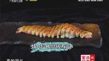 特A超长蟹棒寿司