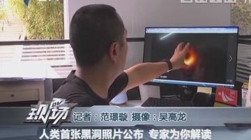 人类首张黑洞照片公布 专家为你解读