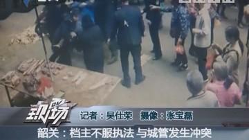 韶关:档主不服执法 与城管发生冲突