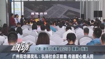 广州街坊颁奖礼:弘扬社会正能量 传递爱心暖人间