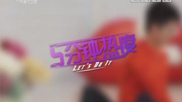[2019-04-03]五分钟热度:TABATA心肺轰炸